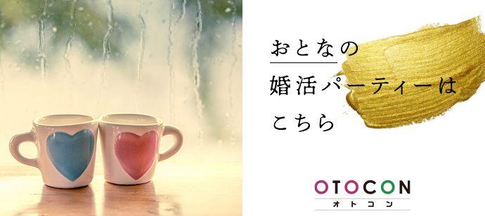 【東京都銀座の婚活パーティー・お見合いパーティー】OTOCON(おとコン)主催 2021年5月23日