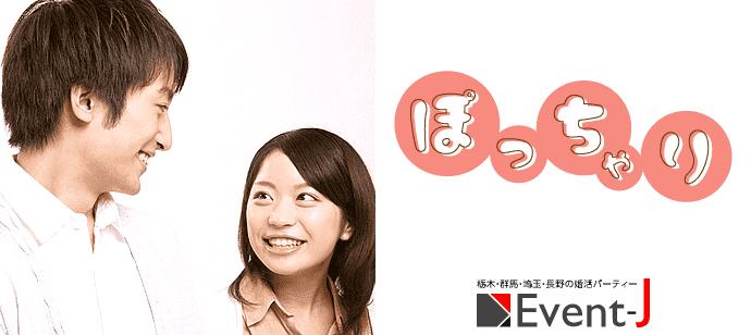【栃木県宇都宮市の婚活パーティー・お見合いパーティー】イベントジェイ主催 2021年5月16日
