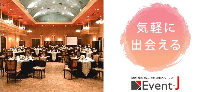 【栃木県佐野市の婚活パーティー・お見合いパーティー】イベントジェイ主催 2021年5月28日