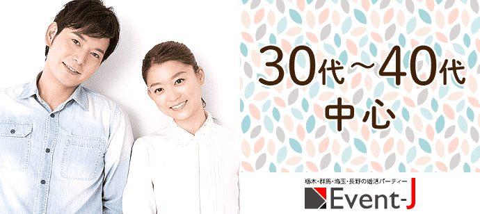 【栃木県小山市の婚活パーティー・お見合いパーティー】イベントジェイ主催 2021年5月15日