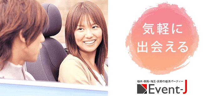 【長野県上田市の婚活パーティー・お見合いパーティー】イベントジェイ主催 2021年5月23日