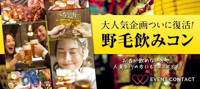 【神奈川県関内・桜木町・みなとみらいの恋活パーティー】イベントコンタクト主催 2021年5月29日
