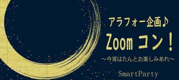 【大阪府大阪府その他のその他】スマートパーティー主催 2021年4月23日