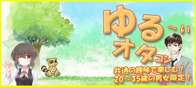 【静岡県静岡市の趣味コン】街コンキューブ主催 2021年6月6日