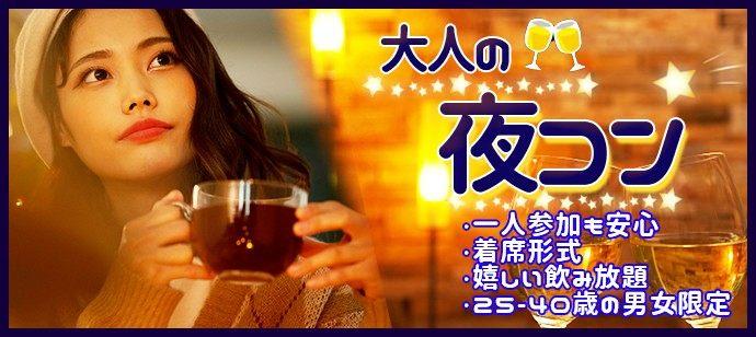【愛知県名駅の恋活パーティー】街コンキューブ主催 2021年5月23日
