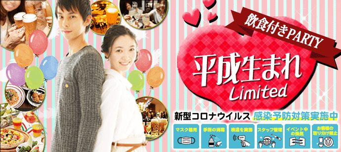【新潟県新潟市の恋活パーティー】街コンいいね主催 2021年5月8日