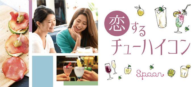 【愛知県名駅の恋活パーティー】イベントSpoon主催 2021年5月22日