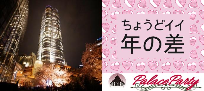 【東京都六本木の恋活パーティー】☆パレスパーティー☆主催 2021年5月9日