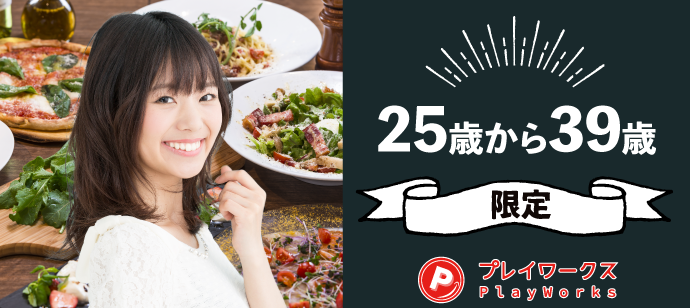 【新潟県新潟市の恋活パーティー】名古屋東海街コン(PlayWorks(プレイワークス)主催 2021年5月21日