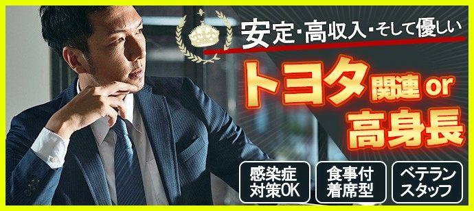 【愛知県豊橋市の恋活パーティー】街コンキューブ主催 2021年6月20日