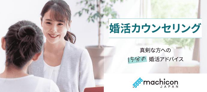 【東京都東京都その他のその他】街コンジャパン主催 2021年5月7日