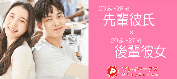 【茨城県水戸市の恋活パーティー】名古屋東海街コン(PlayWorks(プレイワークス)主催 2021年5月22日