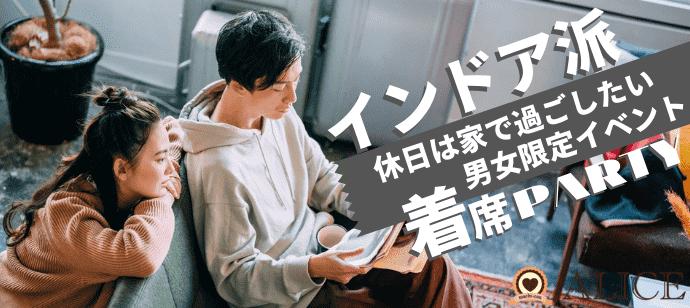 【群馬県高崎市の恋活パーティー】街コンALICE主催 2021年5月23日