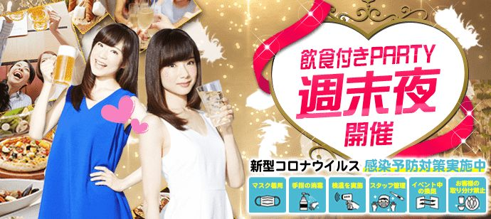 【長崎県長崎市の恋活パーティー】街コンいいね主催 2021年6月19日