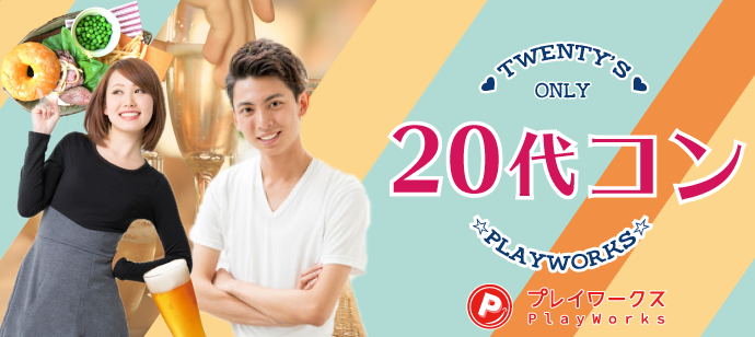 【静岡県浜松市の恋活パーティー】名古屋東海街コン(PlayWorks(プレイワークス)主催 2021年5月22日