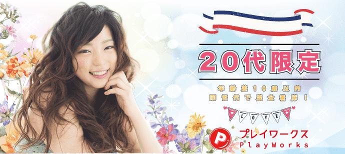 【岐阜県岐阜市の恋活パーティー】名古屋東海街コン(PlayWorks(プレイワークス)主催 2021年5月23日