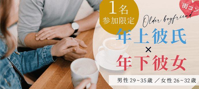 【静岡県静岡市の恋活パーティー】街コンALICE主催 2021年5月30日