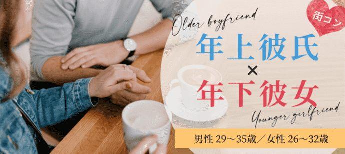 【長野県長野市の恋活パーティー】街コンALICE主催 2021年5月30日