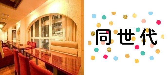 【大阪府本町の恋活パーティー】街コン大阪実行委員会主催 2021年5月30日