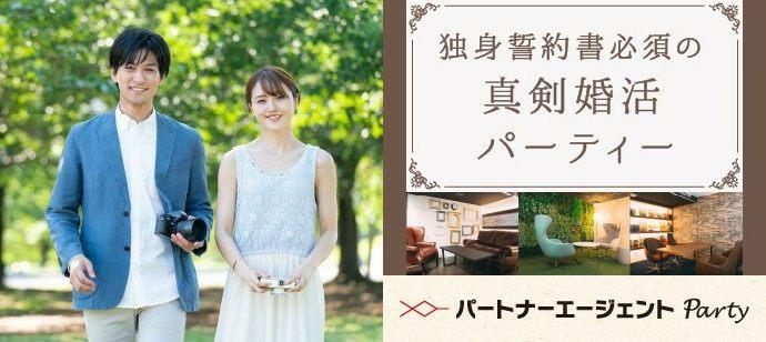 【神奈川県横浜駅周辺の婚活パーティー・お見合いパーティー】パートナーエージェントパーティー主催 2021年5月30日