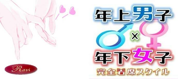 【大阪府梅田の恋活パーティー】株式会社ラヴィ主催 2021年6月6日