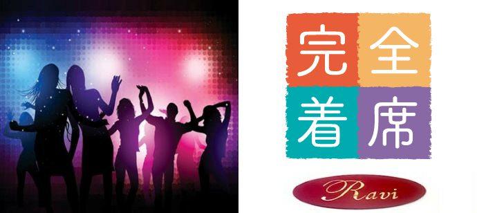 【東京都恵比寿の恋活パーティー】株式会社ラヴィ主催 2021年6月12日