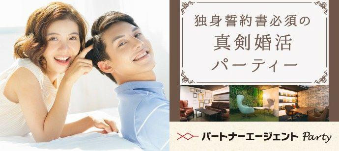 【愛知県名駅の婚活パーティー・お見合いパーティー】パートナーエージェントパーティー主催 2021年5月9日