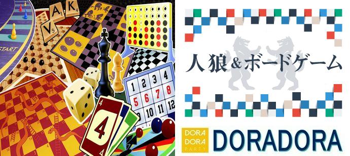 【東京都新宿のその他】ドラドラ主催 2021年5月9日