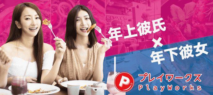 【三重県津市の恋活パーティー】名古屋東海街コン(PlayWorks(プレイワークス)主催 2021年5月30日