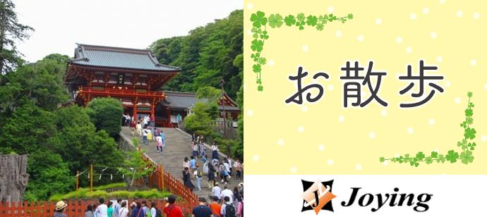 【神奈川県鎌倉市の体験コン・アクティビティー】ジョイング株式会社主催 2021年5月30日