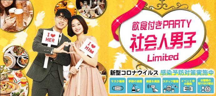 【東京都池袋の恋活パーティー】街コンいいね主催 2021年6月20日