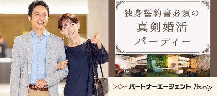 【東京都新宿の婚活パーティー・お見合いパーティー】パートナーエージェントパーティー主催 2021年5月16日