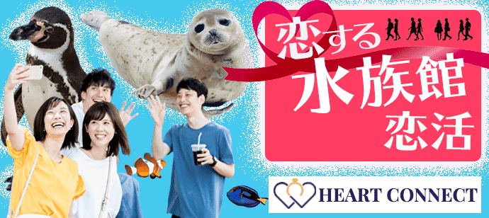 【東京都池袋の体験コン・アクティビティー】Heart Connect主催 2021年6月5日