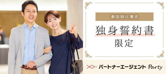 【東京都銀座の婚活パーティー・お見合いパーティー】パートナーエージェントパーティー主催 2021年5月30日