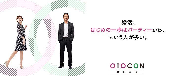 【京都府河原町の婚活パーティー・お見合いパーティー】OTOCON(おとコン)主催 2021年6月19日