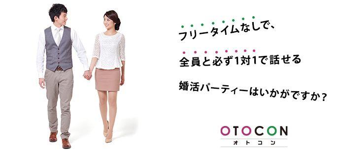 【京都府河原町の婚活パーティー・お見合いパーティー】OTOCON(おとコン)主催 2021年6月22日