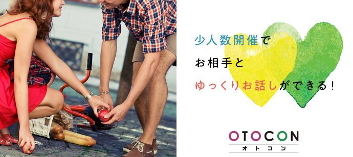 【埼玉県大宮区の婚活パーティー・お見合いパーティー】OTOCON(おとコン)主催 2021年6月1日