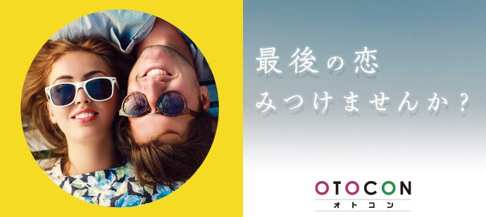 【埼玉県大宮区の婚活パーティー・お見合いパーティー】OTOCON(おとコン)主催 2021年6月21日