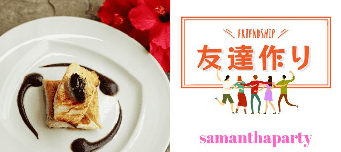 【東京都原宿のその他】サマンサパーティー主催 2021年5月6日