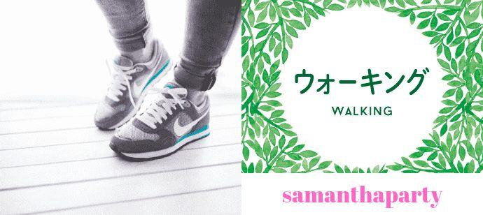 【東京都有楽町のその他】サマンサパーティー主催 2021年5月7日