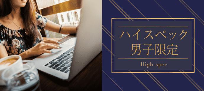【東京都東京都その他のその他】サマンサパーティー主催 2021年5月8日