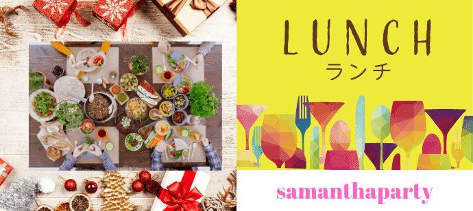 【東京都恵比寿のその他】サマンサパーティー主催 2021年5月9日
