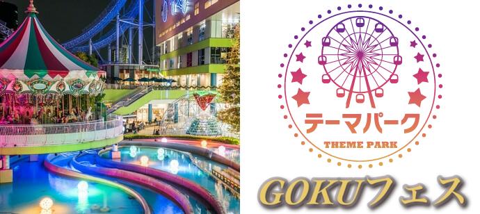 【愛知県名古屋市内その他の体験コン・アクティビティー】GOKUフェス主催 2021年5月9日