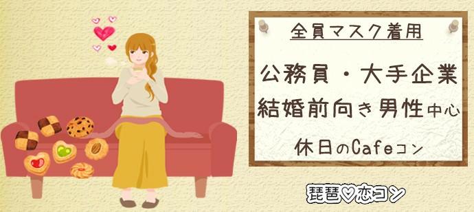 【滋賀県湖南市の恋活パーティー】琵琶恋コン運営事務局主催 2021年5月9日