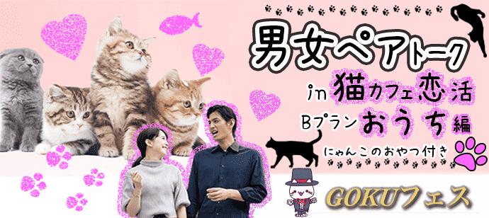 【東京都吉祥寺の体験コン・アクティビティー】GOKUフェス主催 2021年5月15日