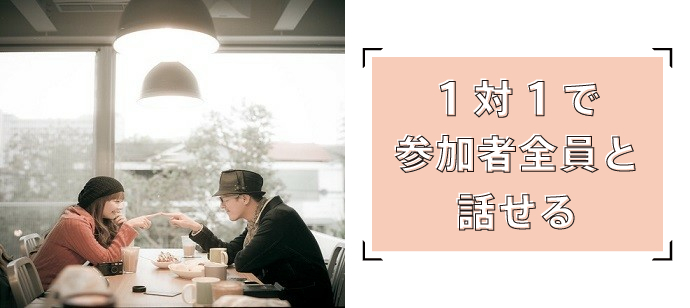 【東京都東京都その他の婚活パーティー・お見合いパーティー】マッチングパーティ主催 2021年5月21日