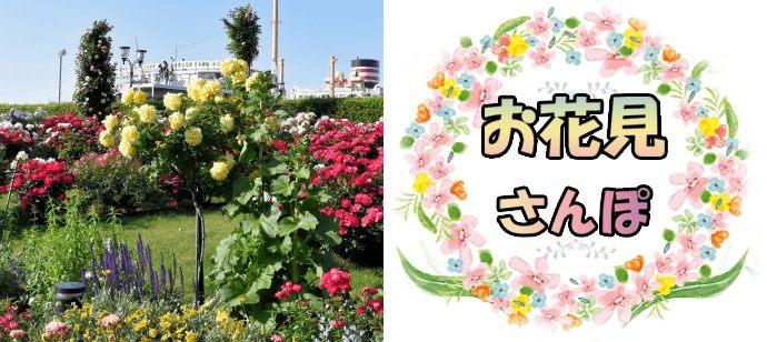 【神奈川県元町・中華街・石川町の体験コン・アクティビティー】Can marry主催 2021年5月5日