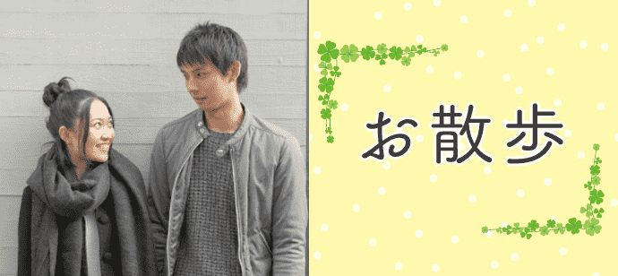 【東京都原宿の体験コン・アクティビティー】Can marry主催 2021年5月5日