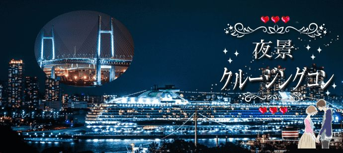 【神奈川県元町・中華街・石川町の体験コン・アクティビティー】Can marry主催 2021年5月15日