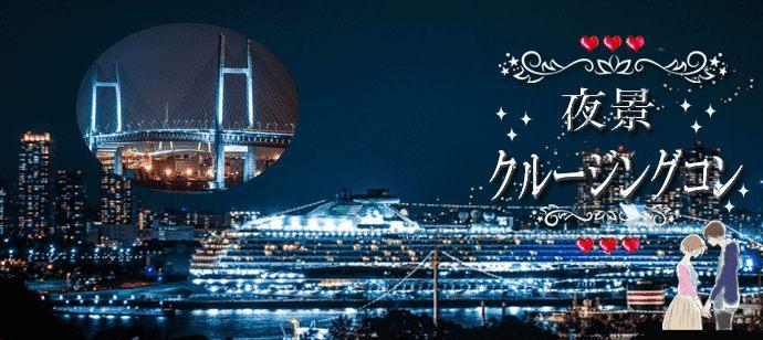 【神奈川県元町・中華街・石川町の体験コン・アクティビティー】Can marry主催 2021年6月26日